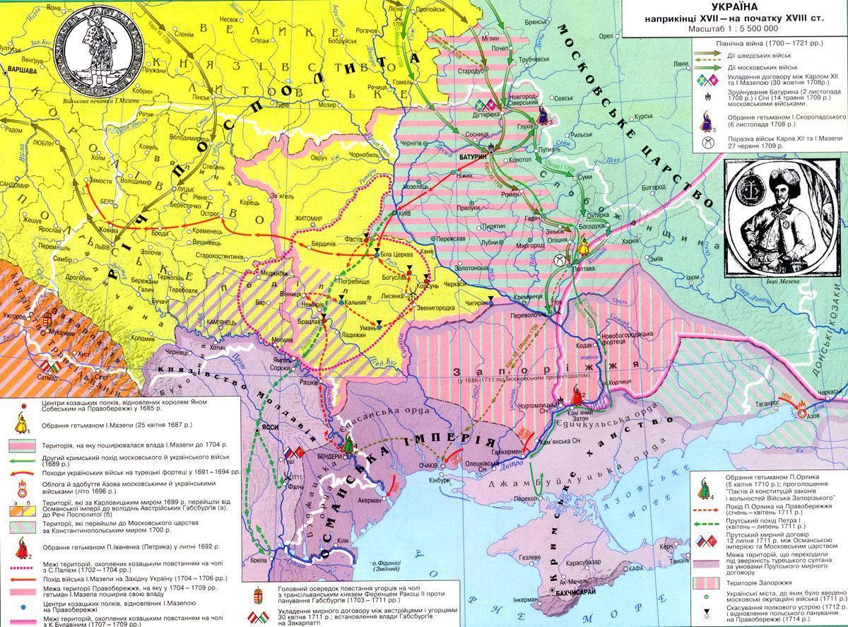 Картинки по запросу україна наприкінці 17 18 ст